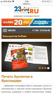 Отзыв от 23print.ru
