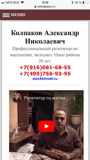 Отзыв от ankolpakov.ru