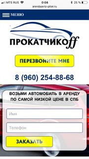 Отзыв от arendaavto-piter.ru