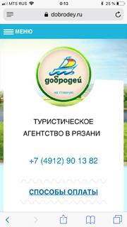 Отзыв от dobrodey.ru