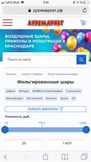 Отзыв от Дуремаркет.РФ