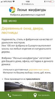 Отзыв от lmdoors.ru