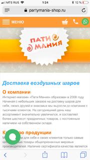 Отзыв от partymania-shop.ru