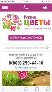 Отзыв от razno-cveti.ru