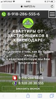 Отзыв от real123.ru