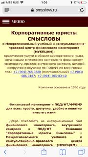 Отзыв от smyslovy.ru