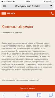 Отзыв от spisok30.ru