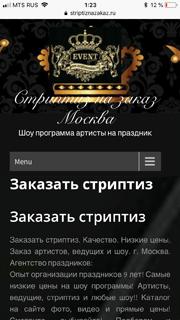 Отзыв от striptiznazakaz.ru