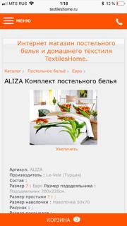 Отзыв от textileshome.ru