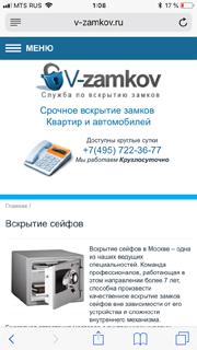 Отзыв от v-zamkov.ru